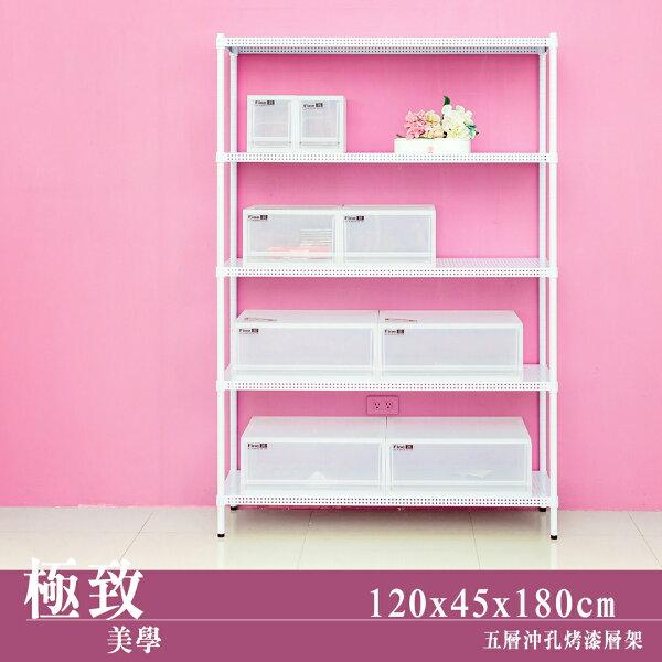 【dayneeds】極致美學120X45X180cm五層沖孔烤白鐵板層架