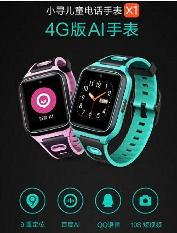 【保固一年 保證原廠】4G 官網 正品 小尋兒童電話手錶 X1 追蹤器 定位手錶 定位器 通話 訊息 緊急求助鍵 計步器