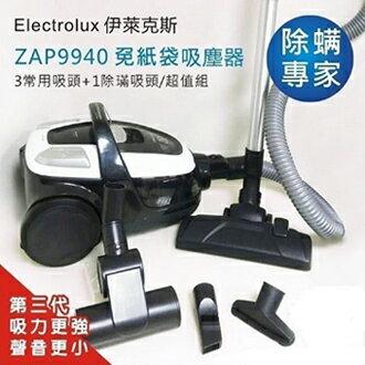 ★送升級塵螨吸頭+手持式吸塵★Electrolux 伊萊克斯 ZAP9940 免紙袋吸塵器(第三代) 保固2年 公司貨 免運 0利率