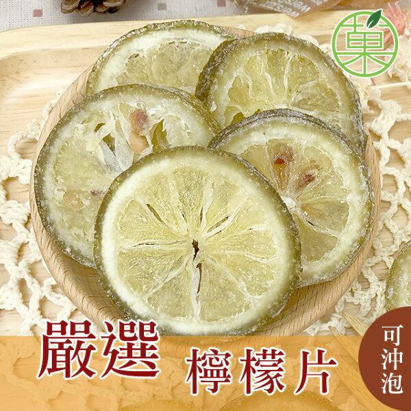 嚴選檸檬片150G小包裝【菓青市集】