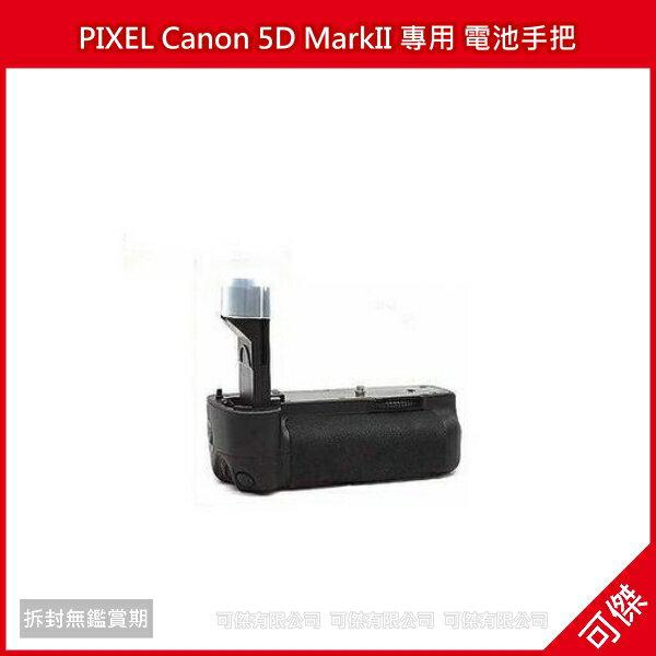 可傑  全新 PIXEL Canon 5D MarkII 專用 電池手把 垂直手把 類似 BG-E6 原廠電池手把質感