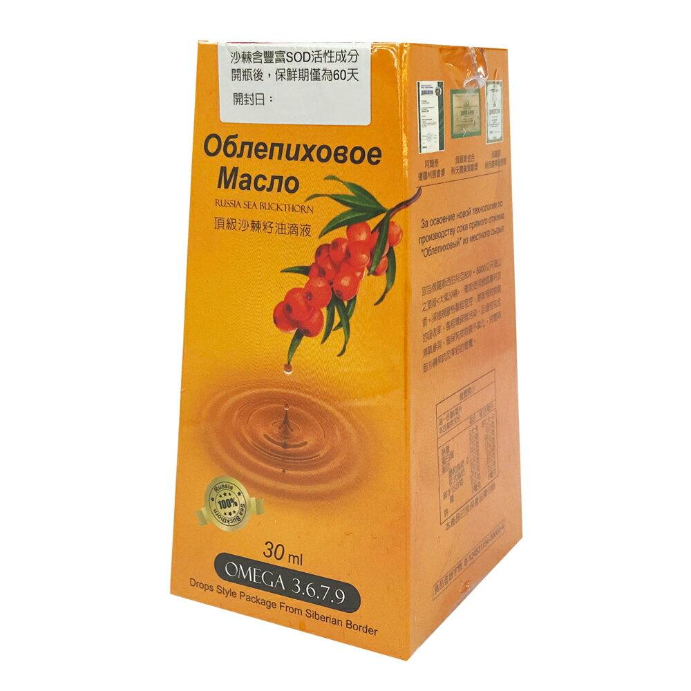 康心頂級沙棘籽油滴劑30ml (素食可食)(買多優惠)【合康連鎖藥局】