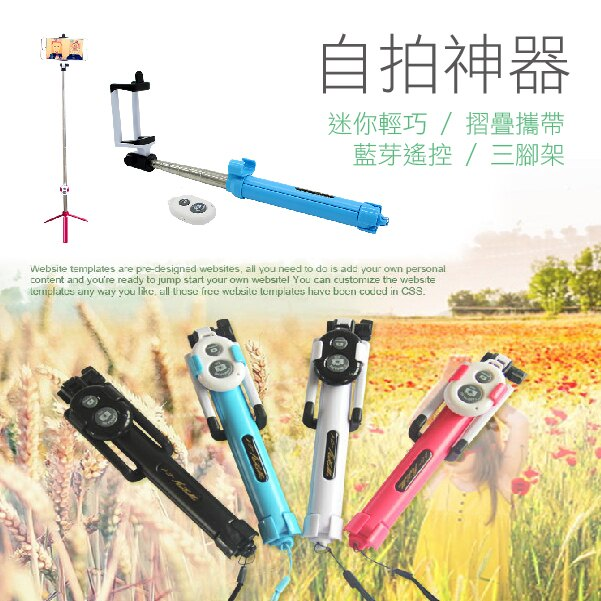 藍芽自拍神器 三腳架 藍芽遙控 折疊桿 自拍器 自拍棒 自拍神器 腳架拍攝 手機無限快門