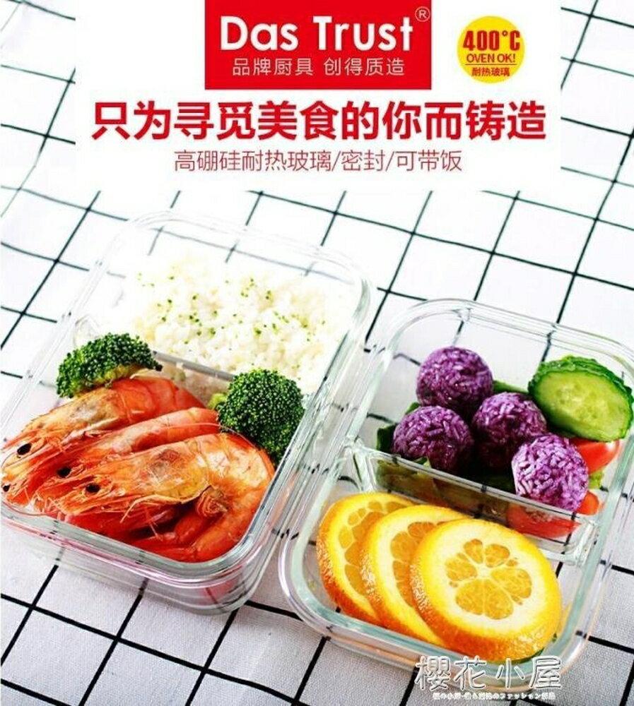 創得耐熱玻璃飯盒微波爐烤箱可用保鮮盒密封碗便當碗林之舍家居
