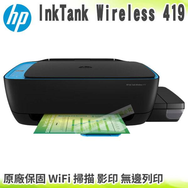 【浩昇科技】HPInkTankWireless419超印量無線相片連供事務機