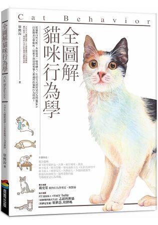 全圖解貓咪行為學 - 限時優惠好康折扣