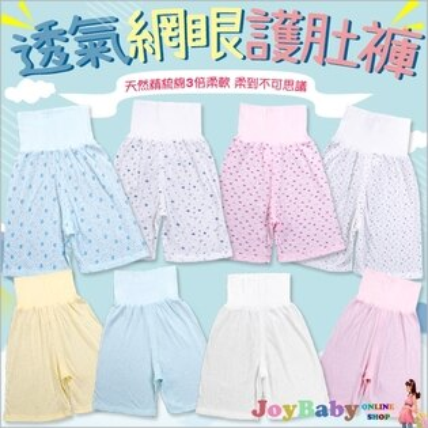 短褲嬰兒純棉網眼護肚褲空調褲睡褲居家褲JoyBaby