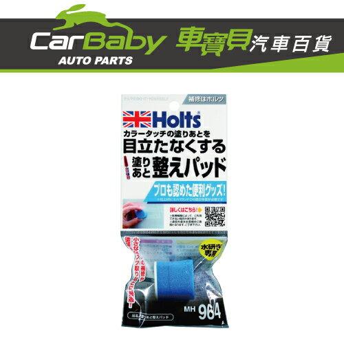 CarBaby車寶貝汽車百貨:【車寶貝推薦】HOLTS修整研磨圓柱墊MH964