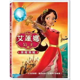 【迪士尼動畫】艾蓮娜公主:榮耀加冕-DVD 普通版