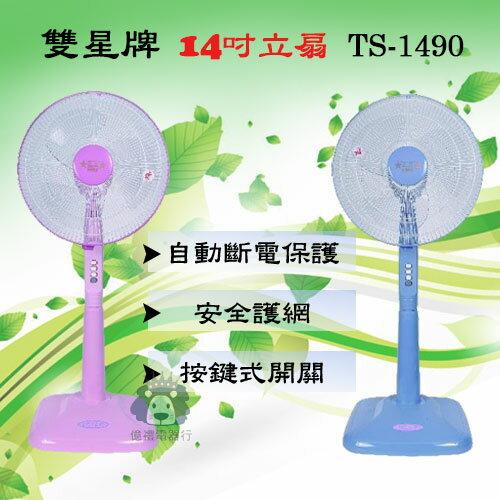 【億禮3C家電館】雙星14吋立扇TS-1490.台灣製造.馬達自動斷電