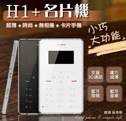 ☆手機批發網☆  H1+ 無相機版卡片機,極致超薄,軍人、科技業、科技園區 專用機
