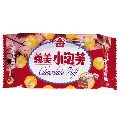 義美小泡芙-巧克力口味(65g/包) 【合迷雅好物商城】-01
