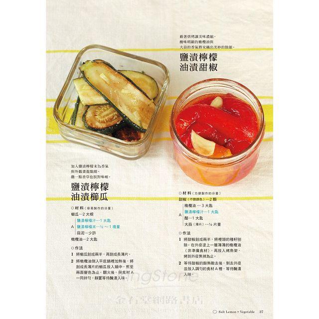 日本超人氣調味料!鹽漬檸檬活用食譜:加速新陳代謝╳提昇免疫力╳排毒美肌 80道好菜打造不易生病的體質 7