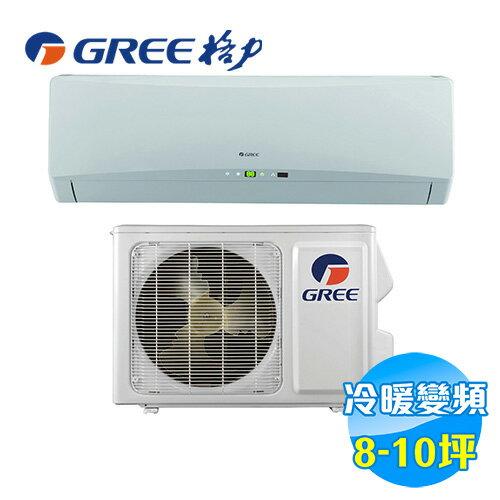 格力 GREE 冷暖變頻 一對一分離式冷氣 旗艦型 GSDK-61HO / GSDK-61HI 【送標準安裝】