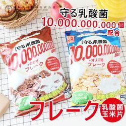 日本食品製造合資會社 乳酸菌玉米片 220g 玉米片 玉片脆片 早餐 北海道玉米片 麥片【N103346】