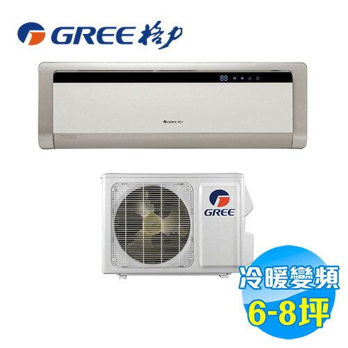 格力 GREE 冷暖變頻 一對一分離式冷氣 豪華型 GSD-50HO / GSD-50HI