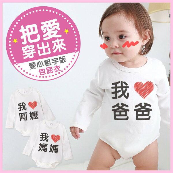 baby童衣:獨家把愛穿出來愛心印花純棉長袖包屁衣秋冬66304