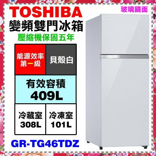 日本設計精品*壓縮機10年保固【TOSHIBA東芝】409公升玻璃鏡面變頻ECO節能(1級)雙門冰箱《GR-TG46TDZ 》含基本安裝