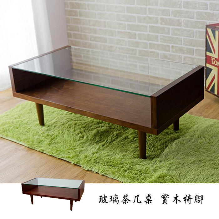 日式茶几桌/客廳桌/玻璃大茶几 實木椅腳/胡桃木色 日本熱賣【Tasteful 特斯屋】