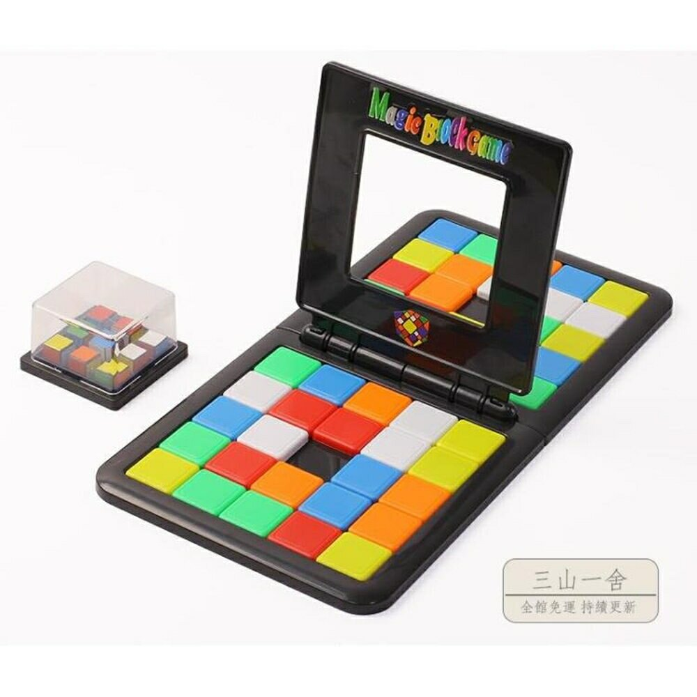 魔方 雙人對戰魔方玩具抖音同款兒童益智彩色移動拼圖親子互動桌面游戲-三山一舍【99購物節】