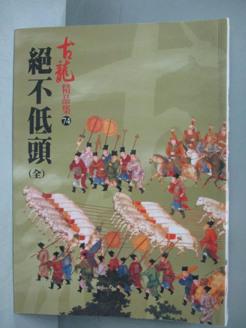 ~書寶 書T1/武俠小說_OJW~絕不低頭 全 _古龍