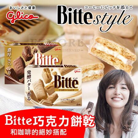 Glico 固力果 Bitte 巧克力餅乾 96g 牛奶巧克力 奶油巧克力餅乾 江崎~N1