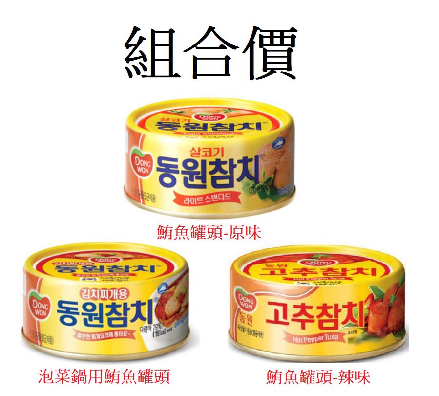 (組合價9折)---DONGWON 韓國 鮪魚罐頭 150g×3罐/DONGWON 韓國鮪魚罐頭(辣味) 150g×3罐/DONGWON 韓國 鮪魚罐頭(韓式泡菜鍋用) 150g×3罐