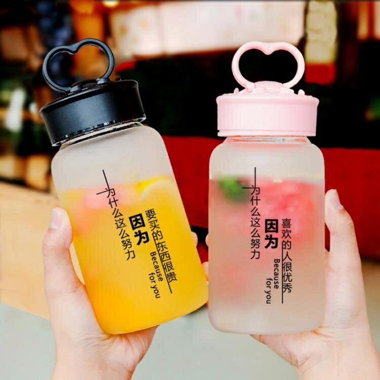 玻璃杯 杯子女學生韓版清新可愛網紅簡約磨砂水杯便攜創意潮流個性玻璃杯 免運  聖誕節禮物