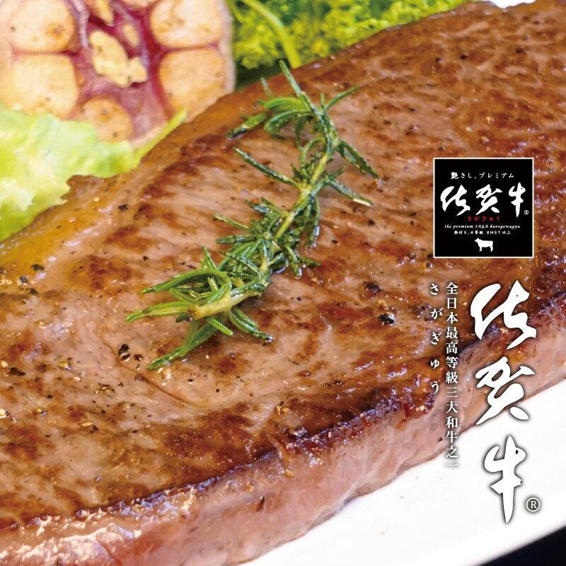 日本皇家御用嚴選和牛- A5佐賀牛 /  沙朗牛排 200g 1
