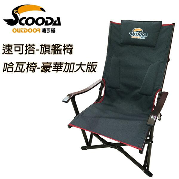 露營趣:【露營趣】中和安坑SCOODA速可搭C-023頂級豪華哈瓦椅巨川椅大川椅休閒椅折疊椅摺疊椅
