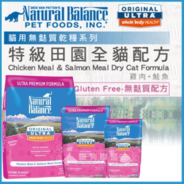 貓狗樂園 Natural Balance~NB~特級田園全貓配方~雞肉 鮭魚~6磅~100