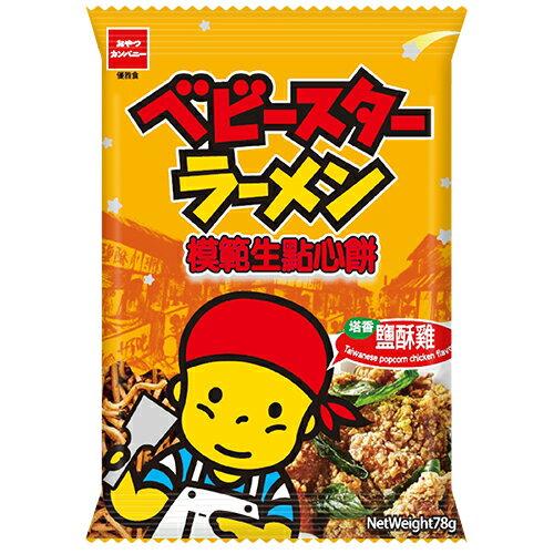 模範生點心餅-塔香鹽酥雞口味78g【愛買】