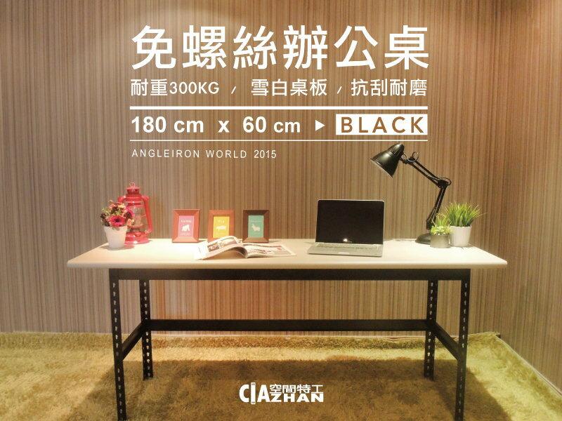 (缺貨中)電腦桌♞空間特工♞辦公桌OA(雪白桌板180x60cm,高密度塑合板 抗刮耐磨)消光黑角鋼桌 書桌 會議桌 免運費 - 限時優惠好康折扣