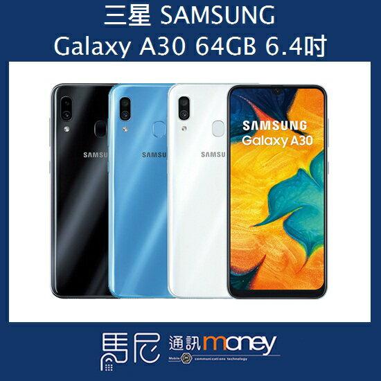(+贈玻璃貼+手機殼)三星 SAMSUNG A30/64GB/6.4吋螢幕/臉部解鎖/指紋辨識/閃電快充【馬尼通訊】