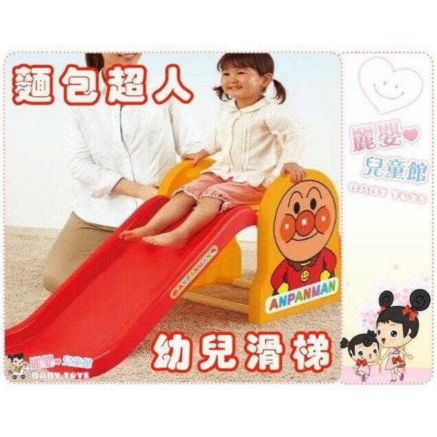 麗嬰兒童玩具館~日本原裝進口~麵包超人幼兒安全溜滑梯.安全玩具-年度新款加值不加價