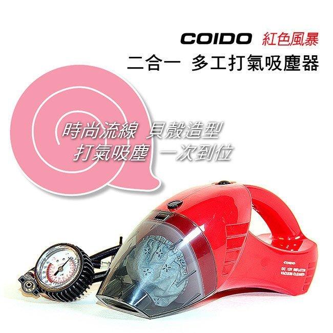 權世界@汽車用品 紅色風暴 打氣機150PSI+吸塵器60W 二合一 車用12V點煙器用 附延長吸嘴/胎壓錶/氣嘴組
