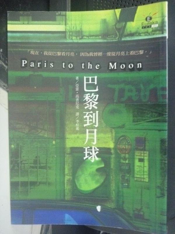 ~書寶 書T3/翻譯小說_LEG~巴黎到月球_亞當.高普