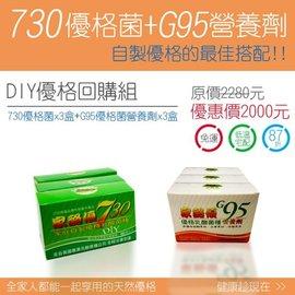 家酪優 730優格菌種三盒+G95優格菌營養劑三盒,原價2280,優惠價1800