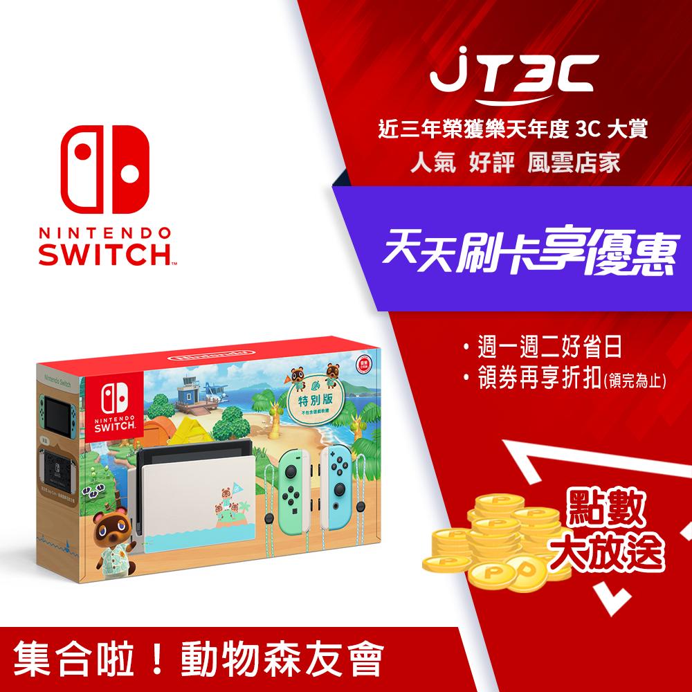 《預購》任天堂 Nintendo Switch《集合啦!動物森友會》特別版主機 0