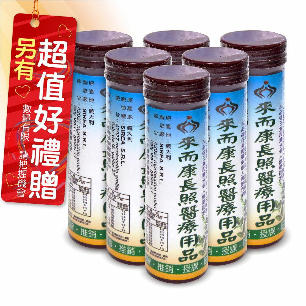 來而康 草本潤喉錠 隨身瓶 6瓶 贈 舒潔三層醫用口罩一包