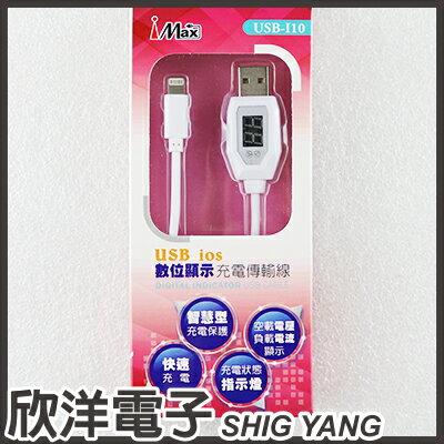※ 欣洋電子 ※iMax USB ios iPhone/iPad數位電流電壓顯示手機/平板充電傳輸線 (USB-I10)