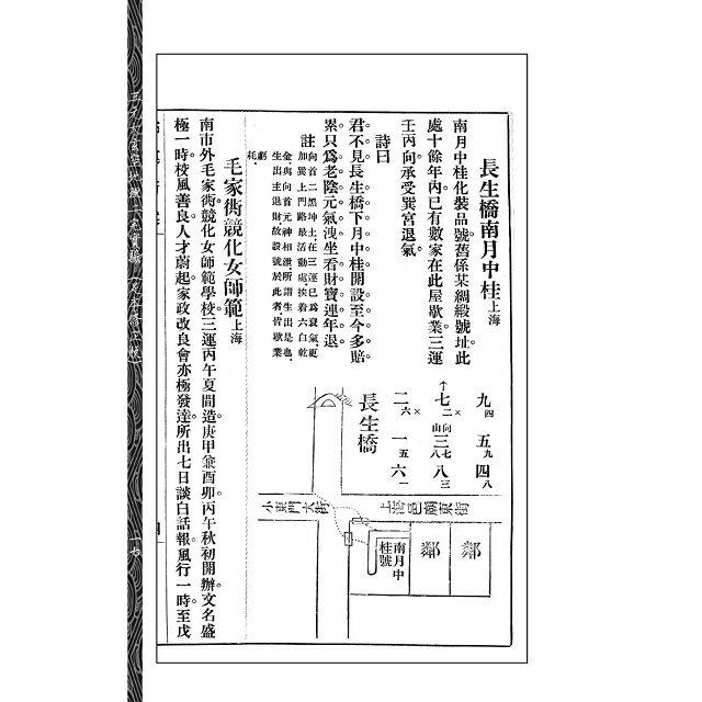 三元大玄空地理二宅實驗(足本修正版) 9