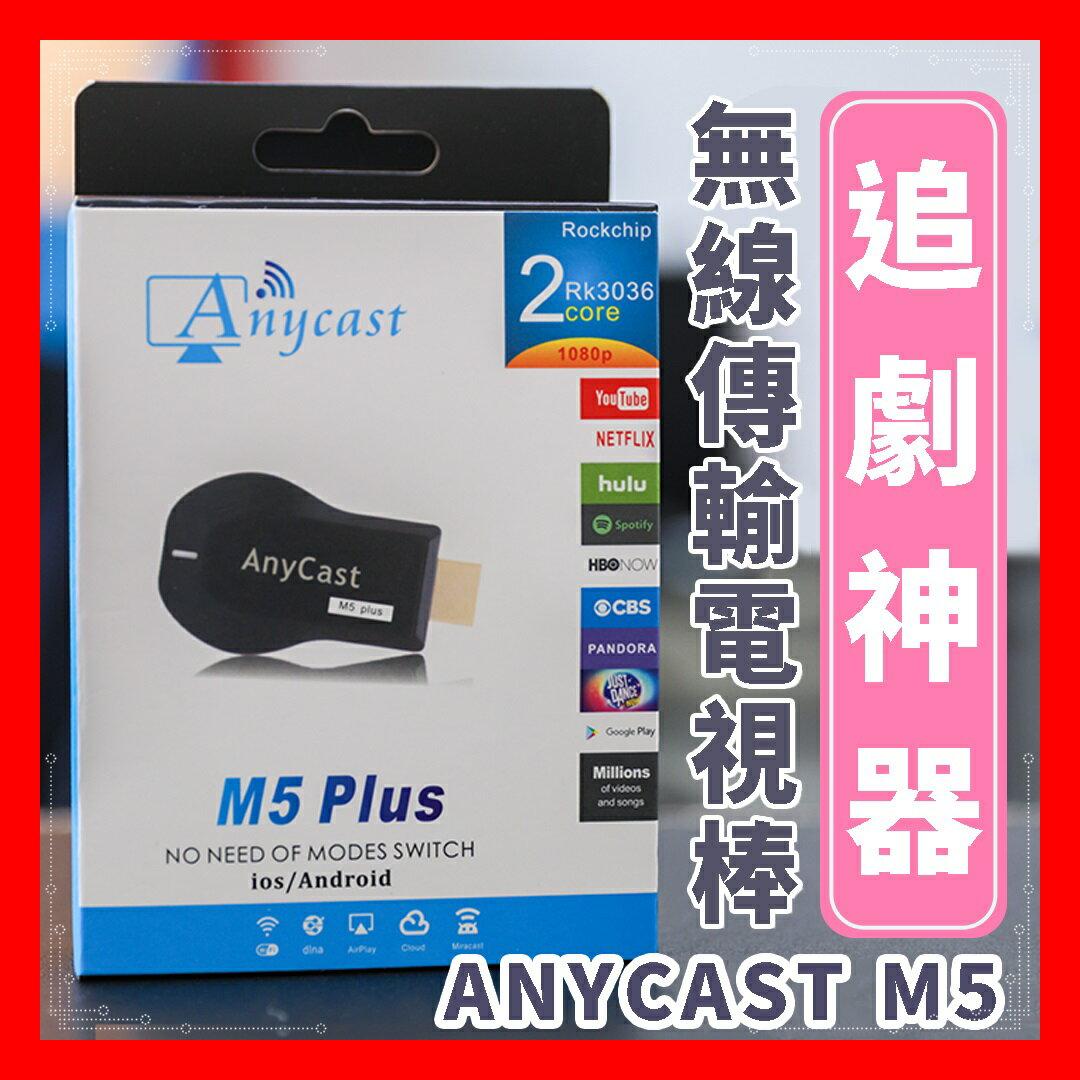 免運費!!無線電視棒 Anycast M5 Plus 支援IOS12 12.19版 手機連電視 HDMI M4 手機電視同屏器
