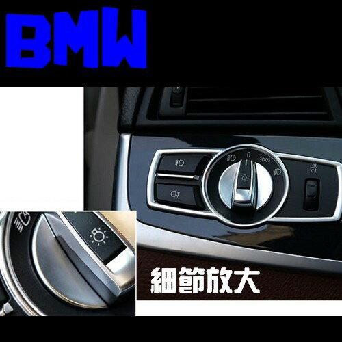 BMW 大燈開關裝飾貼 523 520 528 530 GT M5 F10 F07 F11