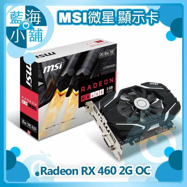 MSI 微星 Radeon RX 460 2G OC 顯示卡 ◤最新北極星 強效超值小鋼炮◢