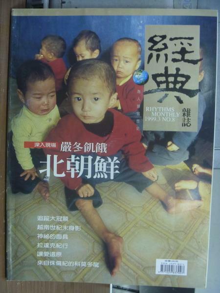 【書寶二手書T1/雜誌期刊_PGF】經典_8期_嚴冬飢餓北朝鮮等
