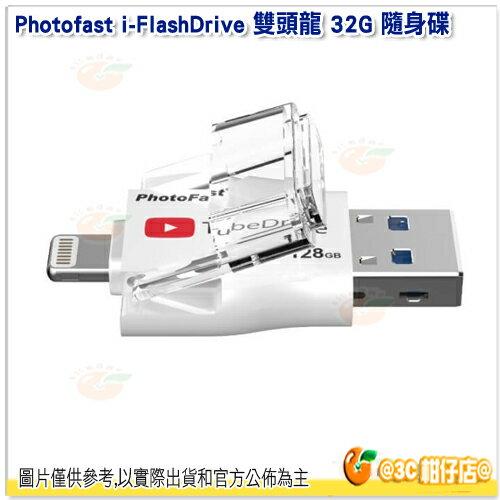 PhotoFast i-FlashDrive TubeDrive 32G 雙頭龍 隨身碟 公司貨 iX i6 i7 i8 iPhone 手機 雲端