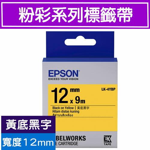 【史代新文具】愛普生EPSON LK-4YBP 黃底黑字12mmx9M 粉彩系列