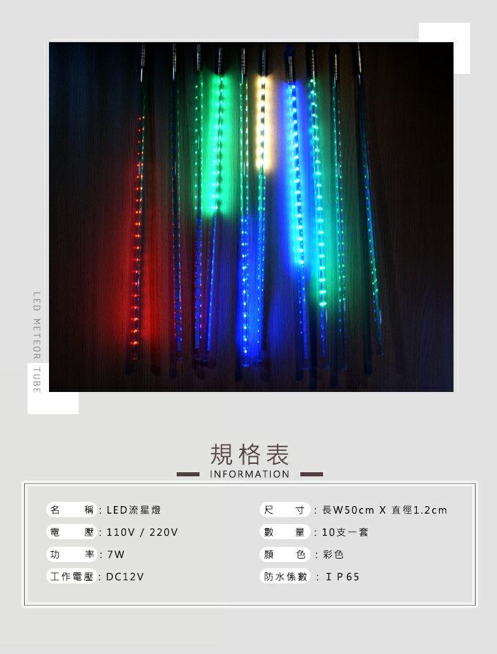 ※下單送好康※♢Just-Play 捷仕特♢LED流星燈管 流星燈條50cm 10支 / 組led燈雙面貼片燈 造景燈 喜慶裝飾燈 5