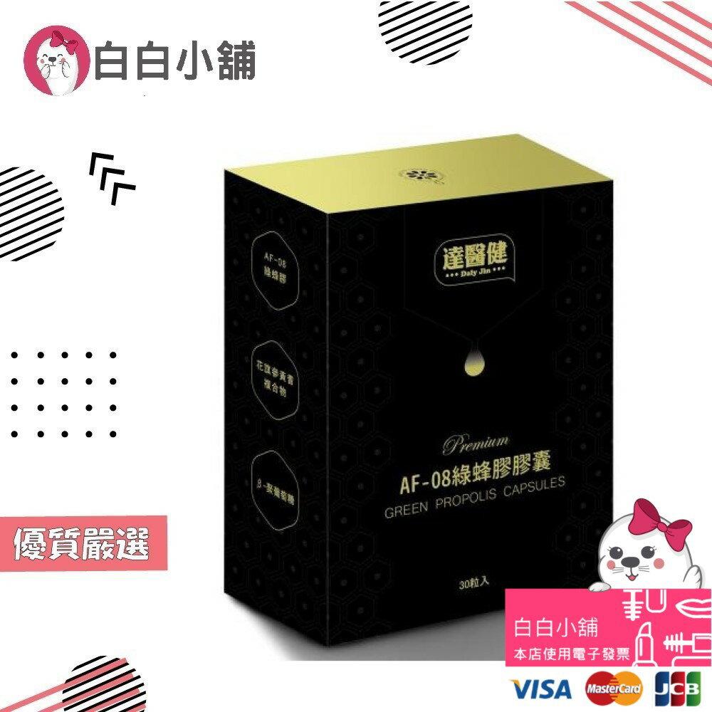 達醫健 高效專業型超級綠蜂膠(30顆x5盒)【白白小舖】